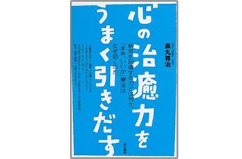 黒丸先生の本